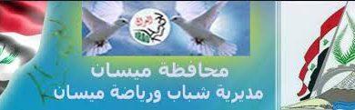 Photo of شباب ورياضة ميسان تجدد ايقاف جميع انشطتها الرياضية في المحافظة