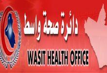 Photo of صحة واسط: تسجيل 20 حالة شفاء و 139 إصابة خلال الـ 24 ساعة الماضية