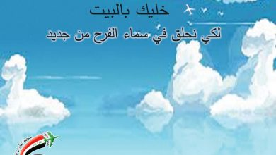 Photo of سلطة الطيران المدني : تعليق الرحلات الجوية في البلاد لغاية 11 نيسان المقبل
