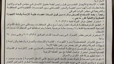 Photo of خلية الازمة تمدد حظر التجوال وجامعة كركوك تقرر تمديد تعطيل دوام المنتسبين