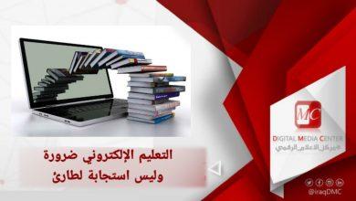 Photo of الاعلام الرقمي: التعليم الالكتروني ضرورة وليس استجابة لطارئ