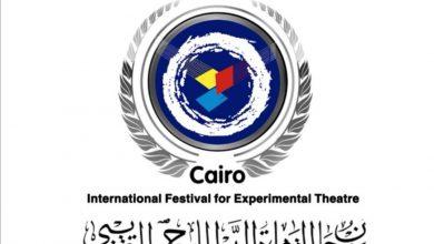 Photo of يستعيد إسمه الأصلي .. مهرجان القاهرة الدولي للمسرح التجريبي