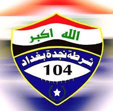 Photo of نجدة بغداد: القبض على اثنين بقضايا مختلفة للقانون