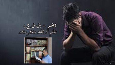 Photo of وهم :: (ق ق ج )