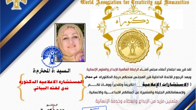 Photo of الرابطة  العالمية والعلوم الانسانية تمنح امين سر الاتحاد العربي للإعلام الالكتروني شهادة الدكتوراه