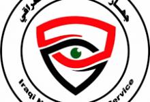 Photo of الأمن الوطني في نينوى يلقي القبض على مسؤول مفرزة التفخيخ وثلاثة عناصر من ديوان الجند