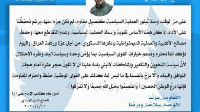 Photo of الحاج شبل الزيدي يؤكد دعمه لخيارات القوى السياسية لحفظ وحدة العراق