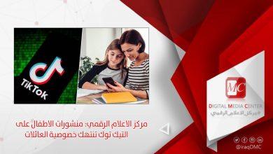 Photo of الاعلام الرقمي: منشورات الاطفال على التيك توك تنتهك خصوصية العائلات