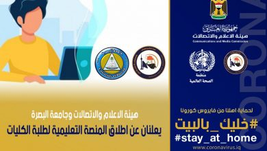 Photo of الاعلام والاتصالات وجامعة البصرة يعلنان عن اطلاق المنصة التعليمية لطلبة الكليات