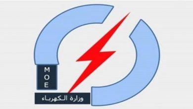 Photo of الكهرباء تعلن إضافة ثلاثة آلاف ميغاواط إلى المنظومة الوطنية
