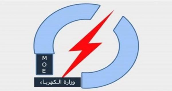 Photo of وزارة الكهرباء ترحب بتشكيل لجنة برلمانية لمتابعة عقودها