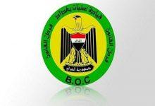 Photo of عمليات بغداد: ضبط أسلحة غير مرخصة واعتقال متهمين بالسرقة والاتجار بالمواد المخدرة في مختلف قواطع المسؤولية