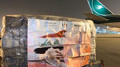 Photo of وصول ثلاثين طناً من المساعدات الطبية الى بغداد
