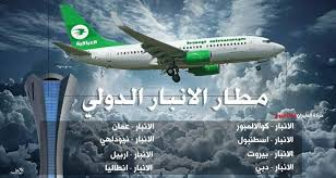 Photo of بالوثيقة :  استكمال اجراءات انشاء مطار الانبار الدولي في منطقة الكيلو 35 غرب الانبار