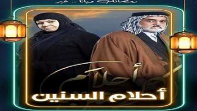 Photo of مسلسل 'أحلام السنين' يغضب العشائر العراقية