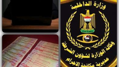 Photo of مكافحة إجرام بغداد تلقي القبض على احد المبتزين