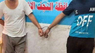 Photo of النجف : القبض على متهمين بحوزتهم كمية من المواد المخدرة