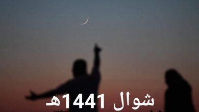 Photo of موعد رؤية هلال العيد ( شوال 1441هـ)