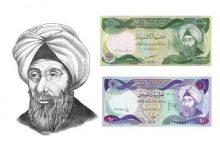 Photo of من هو ابن الهيثم  ؟