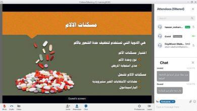 Photo of الجامعة العراقية تقيم ورشة الكترونية عن مسكنات الآلام الضرورية