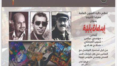 Photo of دائرة الفنون العامة تطلق معرضها الثاني الكترونياً بعنوان إبداعات بابلية