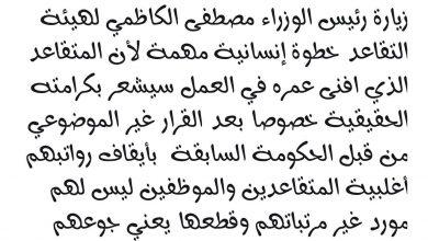 Photo of نقيب الصحفيين مؤيد اللامي : زيارة الكاظمي لهيئة التقاعد خطوة انسانية مهمة