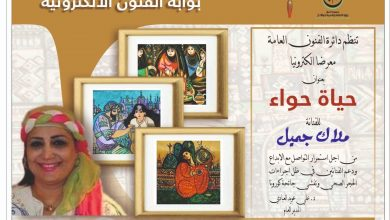 Photo of الثلاثاء المقبل..  دائرة الفنون تطلق معرضا للفنانة ملاك جميل
