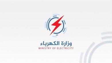Photo of الكهرباء تبين أسباب تراجع ساعات التجهيز بالطاقة