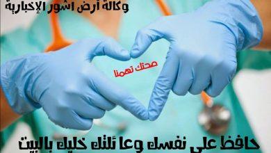 Photo of الصحة تدعو الى تشديد الإجراءات بحق المخالفين لمواجهة زيادة الإصابات بكورونا