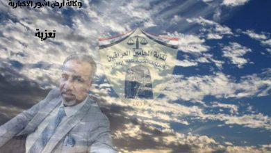 Photo of وكالة أرض آشور الإخبارية تعزي نقابة المحامين العراقيين بفقدان أحد أعضائها