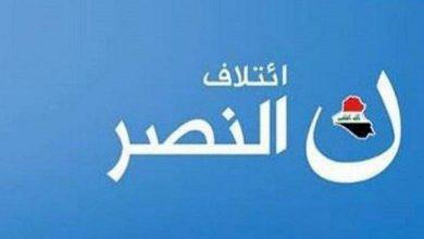 Photo of ائتلاف النصر: نرفض أي صدامات وندعو الحكومة لممارسة مسؤولياتها