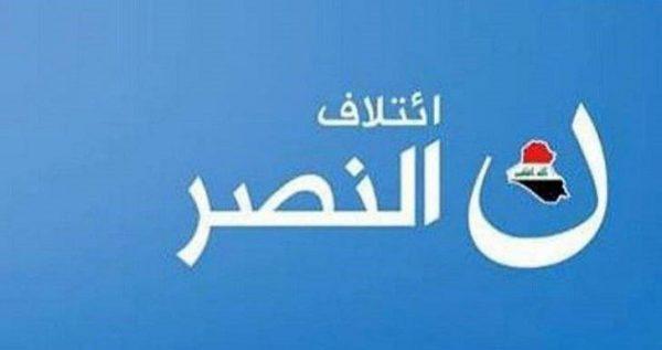 Photo of ائتلاف النصر: الانتهاك التركي سابقة خطيرة.. وندعو لموقف حازم