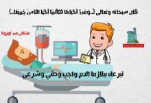 Photo of وزارة الصحة تسجل 3325 إصابة جديدة بفيروس كورونا