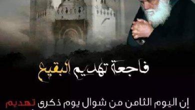 Photo of الكعبي يطالب السعودية بإعادة بناء قبور ائمة البقيع ع وطوي صفحة سوداء طالت عشرات السنين