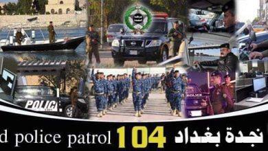 Photo of نجدة بغداد تلقي القبض على مطلوبين ومخالفين خلال ٢٤ ساعة الماضية في عموم العاصمة بغداد