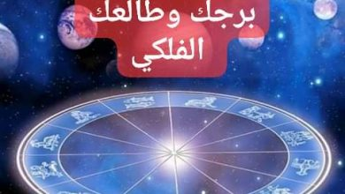 Photo of برجك وطالعك الفلكي