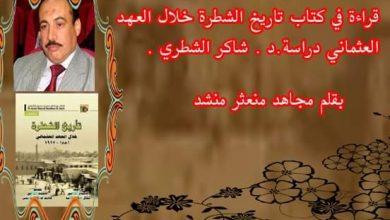 Photo of قراءة في كتاب تاريخ الشطرة خلال العهد العثماني دراسة.د . شاكر الشطري