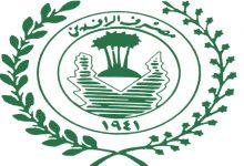 Photo of مصرف الرافدين ينفي ايقاف السلف والقروض