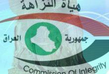 Photo of النزاهة تضبط متهمين أضروا المال العام وحققوا منفعة شخصية في صلاح الدين