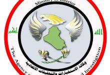 Photo of وكالة الاستخبارات تلقي القبض على ١٠ إرهابيين في صلاح الدين