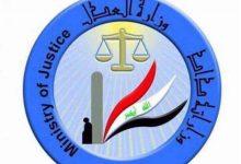 Photo of العدل: الإفراج عن (٣٦٨) نزيل خلال شهر حزيران لعام ٢٠٢٠