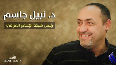 Photo of نبيل جاسم.. رئيساً لشبكة الإعلام العراقي