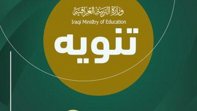 Photo of وزارة التربية تنفي وجود قرار باحتساب المعدل التراكمي لطلبة الإعدادية