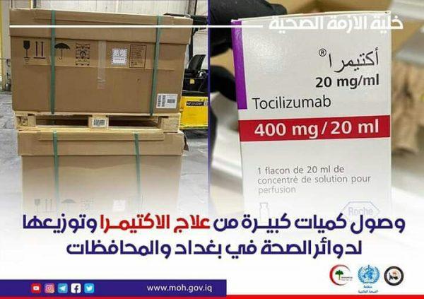 وصول كميات كبيرة من علاج الاكتيمرا وتوزيعها لدوائر الصحة في بغداد ...