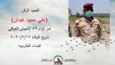 Photo of الحشد الشعبي يعزي باستشهاد العميد الركن علي حميد آمر اللواء 59 بالجيش العراقي