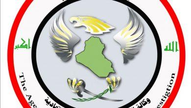 Photo of وكالة الاستخبارات : القبض على إحدى المتهمات تروج لبيع المواد المخدرة عن طريق مواقع التواصل الاجتماعي في بغداد