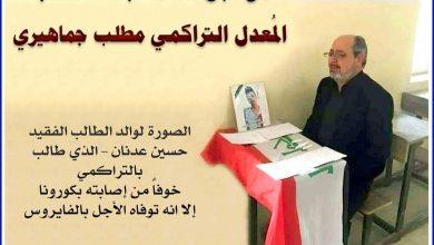 Photo of من اجل سلامة أبنائنا الطلبة .. المُعدل التراكمي مطلب جماهيري