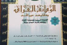 Photo of صدور عدد جديد من جريدة الوقائع العراقية التابعة لوزارة العدل بالرقم (4592)