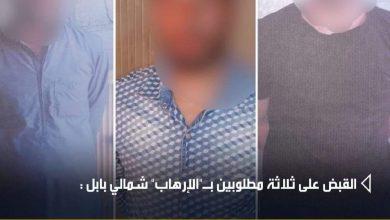 Photo of القبض على ثلاثة مطلوبين بقضابا الإرهاب شمالي بابل