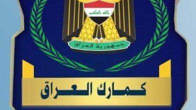 Photo of الكمارك.. كثر من ملياري دينار أجمالي الإيرادات المتحققة ليوم أمس الجمعة